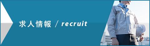 求人情報/recruit